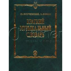 Булучевский Ю., Фомин В. Краткий музыкальный словарь 15324МИ