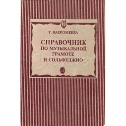 Вахромеева Т. Справочник по музыкальной грамоте и сольфеджио 15429МИ