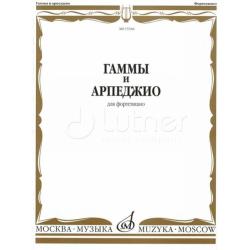 Гаммы и арпеджио: Для фортепиано. Сост.Н.Ширинская: Нотное издание 15546МИ