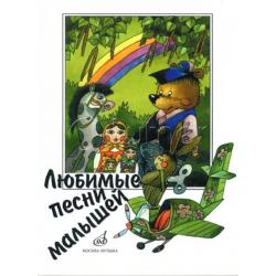 Любимые песни малышей для голоса (хора) в сопровождении фортепиано 15562МИ