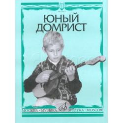 Юный домрист /Сост. Н. Бурдыкина 15571МИ