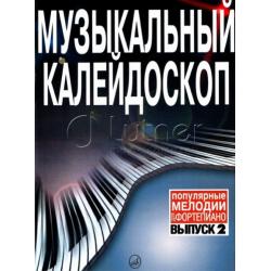 Музыкальный калейдоскоп: Выпуск 2 Поп. мелодии: Переложение для ф-но 15574МИ