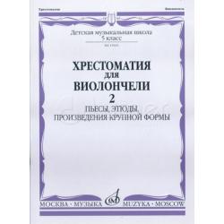 Хрестоматия для виолончели. 5-й класс ДМШ. Пьесы, этюды, ПКФ. ч.2 15645МИ