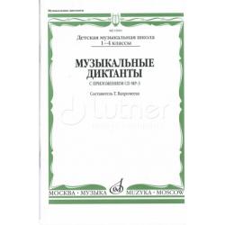 Музыкальные диктанты I-IV кл. ДМШ. Сост. Т.Вахромеева. Нотное издание 15691МИ