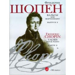 Шопен Ф. Вальсы: Для фортепиано. Вып.2. Ред. Г.Нейгауза, Я.Мильштейна 15810МИ
