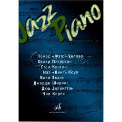 Jazz Piano. Выпуск 3 .Ред.-сост. В. Ерохин 15832МИ