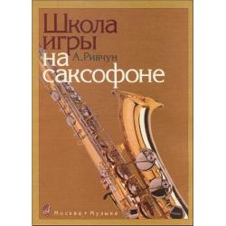 Ривчун А. Школа игры на саксофоне.  15835МИ, Музыка