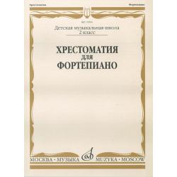 Хрестоматия для фортепиано: 2-й класс ДМШ /Сост. И. Турусова 15905МИ, Музыка