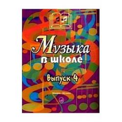 Музыка в школе. Выпуск 4. Песни, ансамбли и хоры для юношества 15909МИ, Музыка