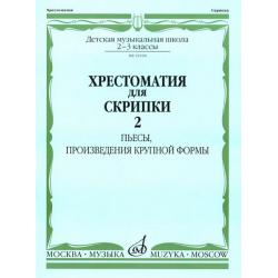 Хрестоматия для скрипки: 2-3 кл. ДМШ. Часть 2: Пьесы, ПКФ 16104МИ, Музыка