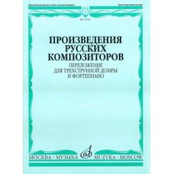 Произведения русских композиторов. Переложение для домры и ф-но 16204МИ, Музыка