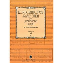 Композиторы-классики для детского хора. Вып. 7. А.Гречанинов 16516МИ, Музыка