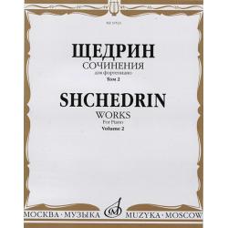 Щедрин Р. Сочинения для фортепиано. Том 2 16523МИ, Музыка