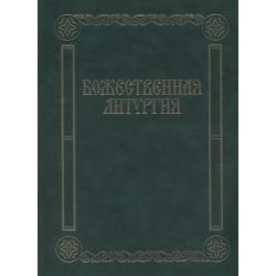 Божественная литургия. Песнопения для смешанного хора 17433МИ, Музыка