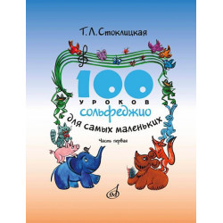 100 уроков сольфеджио для самых маленьких: Прилож для детей. Часть I 17468МИ, Музыка