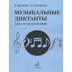 Быканова Е., Стоклицкая Т. Музыкальные диктанты для I-IV классов ДМШ 17484МИ, Музыка