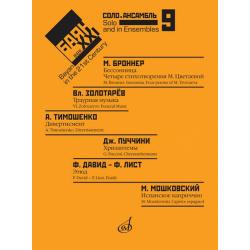 Баян в XXI веке: соло, ансамбль. Вып. 9 /сост. Липс Ф.Р. 17485МИ, Музыка