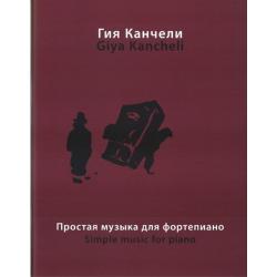 Канчели Г. Простая музыка: На темы из музыки для кино и театра 16864МИ, Музыка