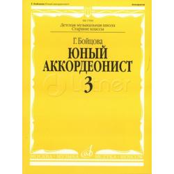 Бойцова Г. Юный аккордеонист. Часть 3 17050МИ