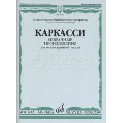 Каркасси М. Избранные произведения: Для шестиструнной гитары 17076МИ