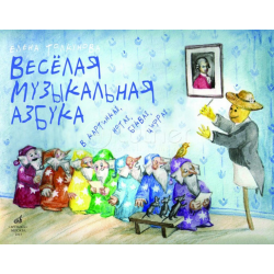 Толкунова  Е.В. Веселая музыкальная азбука 17107МИ