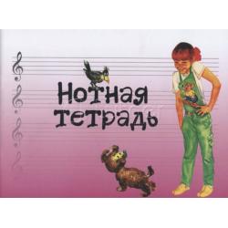 Нотная тетрадь с увеличенным нотным станом (розовая) 17245МИ