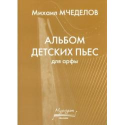Альбом детских пьес для арфы | ISBN 9785061593128 |