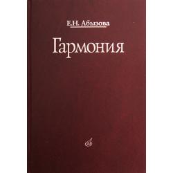 Абызова Е.Н. Гармония: Учебник, Издательство «Музыка» 16767МИ