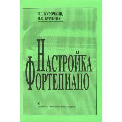 Бурдина Н., Курочкин Л. Настройка фортепиано. Практическое руководство, издательство «Композитор» 978-5-7379-0057-1
