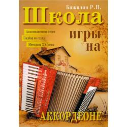 Школа игры на аккордеоне, Издательский дом В.Катанского 5-89608-006-9