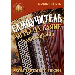 Самоучитель игры на баяне (аккордеоне), Издательский дом В.Катанского 5-89608-032-8