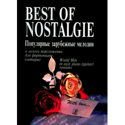 Best of Nostalgie. Переложение для фортепиано (гитары) Фиртича Г., издательство «Композитор» 979-0-66000-934-5