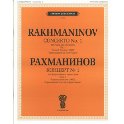 """J0106 Рахманинов С.В. Концерт №1: Для ф-но с оркестром. Соч.1.Вторая редакция, издат. """"П. Юргенсон"""""""