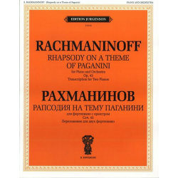 """J0110 Рахманинов С.В. Рапсодия на тему Паганини: Для ф-но с оркестром. Соч.43, издат. """"П. Юргенсон"""""""