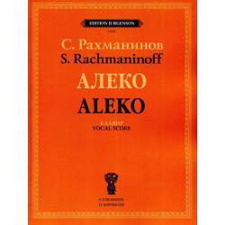 """J0153 Рахманинов С.В. Алеко. Опера в одном действии. Клавир, издательство """"П. Юргенсон"""""""