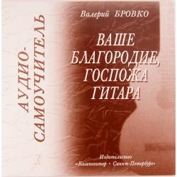 """Бровко В. Ваше благородие, госпожа гитара . Аудио-самоучитель, издательство """"Композитор"""" CD20"""