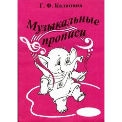 ИК340468 Калинина Г.Ф. Музыкальные прописи, Издательский дом В.Катанского