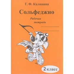 ИК340470 Калинина Г.Ф. Сольфеджио. Рабочая тетрадь. 2 класс, Издательский дом В.Катанского