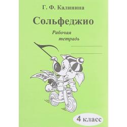 ИК340472 Калинина Г.Ф. Сольфеджио. Рабочая тетрадь. 4 класс, Издательский дом В.Катанского