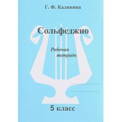 ИК340473 Калинина Г.Ф. Сольфеджио. Рабочая тетрадь. 5 класс, Издательский дом В.Катанского