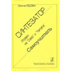 """Ядова И. Синтезатор. Играем на Casio и Yamaha. Самоучитель, издательство """"Композитор» 979-0-66000-462-3"""