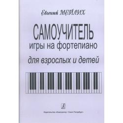 """Мейлих Е. Самоучитель игры на фортепиано для детей и взрослых, издательство """"Композитор» 979-0-66000-463-0"""