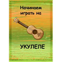 Самоучитель «Начинаем играть на укулеле»