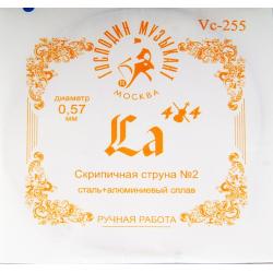 Vc-255 FORTE ЛЯ 2-ая струна для скрипки, Господин Музыкант