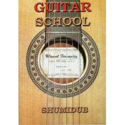 Гитарная школа Шумидуб