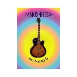 Самоучитель обучения игры на гитаре Шумидуб А.Л.