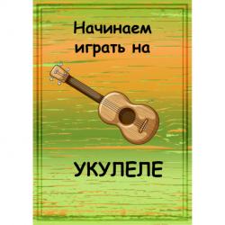 VESTON KUS-15 BK I - УКУЛЕЛЕ СОПРАНО ВЕСТОН