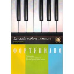 Детский альбом пианиста. Альбом пьес. Тетрадь 2, Издательский дом В.Катанского, 5-94388-047-X