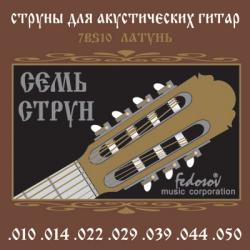 7BS10 Комплект струн для 7-струнной акустической гитары, Fedosov